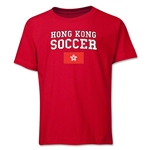 Hong Kong Youth Soccer T-Shirt (Red)